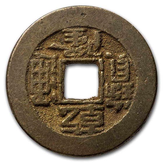 China Qing Dynasty AE Cash Qianlong Emperor 1733-1799 AD Avg Circ