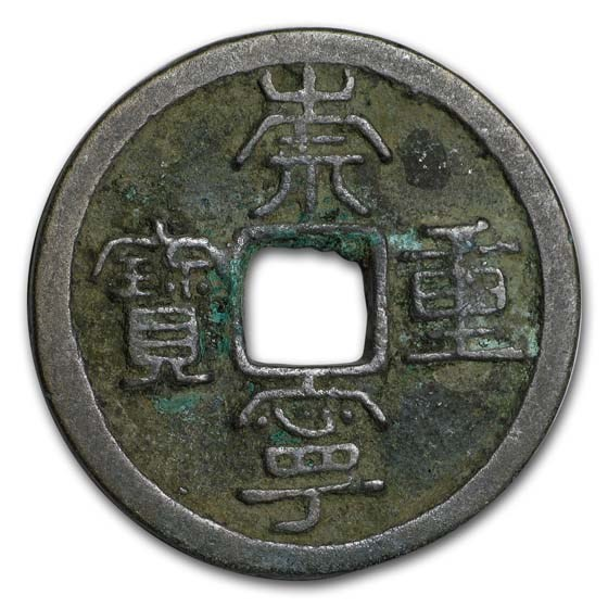 Imperial China AE Cash (960-1912 AD) Avg Circ