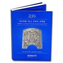 OGP Booklet - 2019 South Korea 1 oz Silver Chiwoo Cheonwang PF