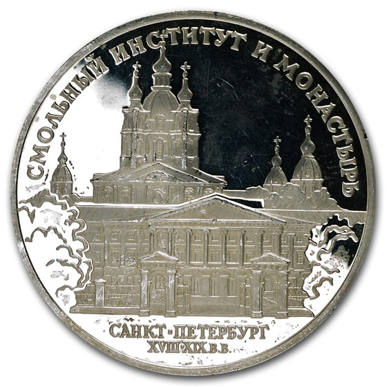 Russia 3 Rouble 1 oz Silver Proof (Random Dates, Abrasions)