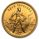 Russia Gold 10 Roubles Chervonets (1975-1982) BU