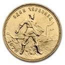 Russia Gold 10 Roubles Chervonetz (1975-1982) Scruffy