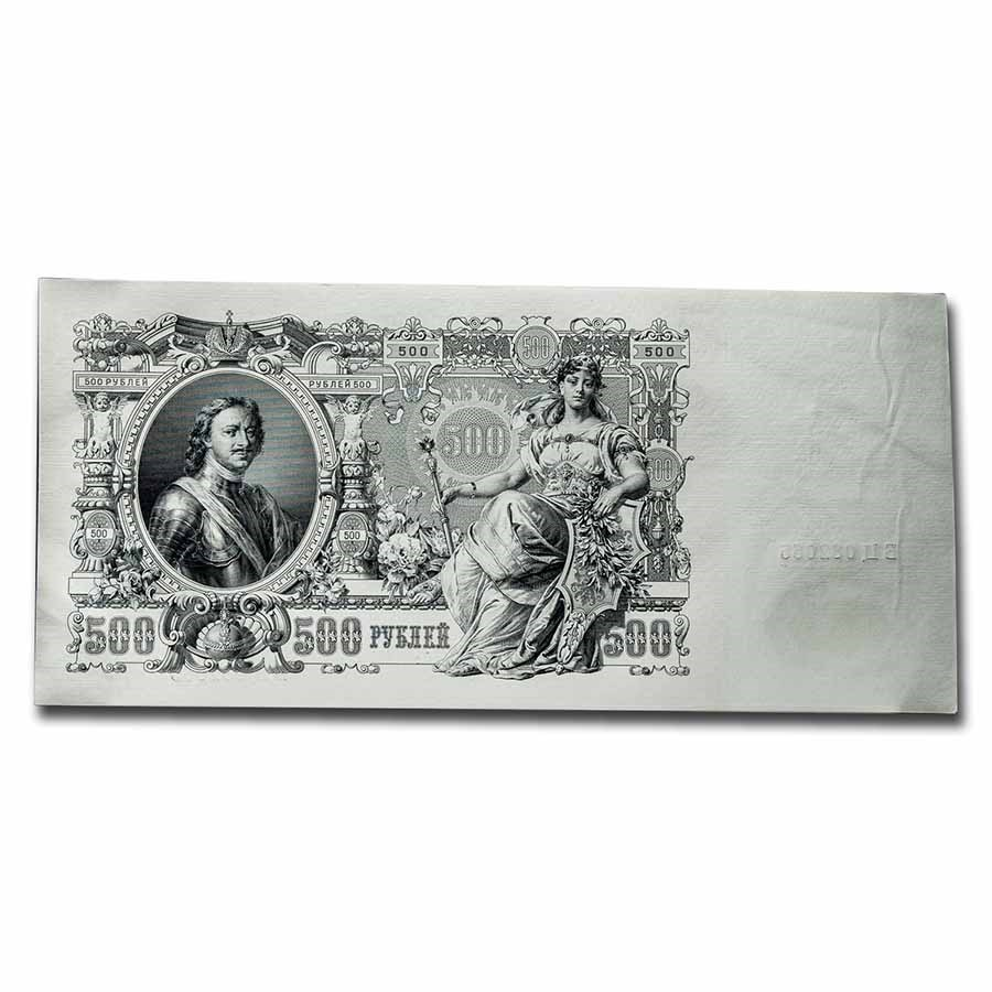 Russia Peter the Great 1 Kopek and 500 Rubles Set