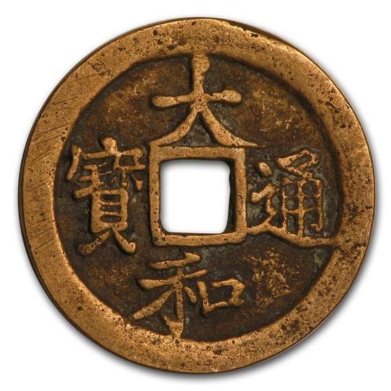 Vietnamese Empire AE Cash Le Dynasty (1428-1789 AD) Avg. Circ