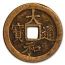 Vietnamese Empire AE Cash Le Nhan Tong (1443-1459 AD) Avg. Circ